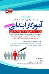 کتاب جامع آموزگار ابتدایی ( دروس تخصصی آزمون استخدامی متمرکز کشور)