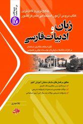 زبان و ادبیات فارسی عمومی آزمون استخدامی
